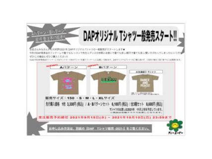 DAPオリジナルTシャツ発売スタート