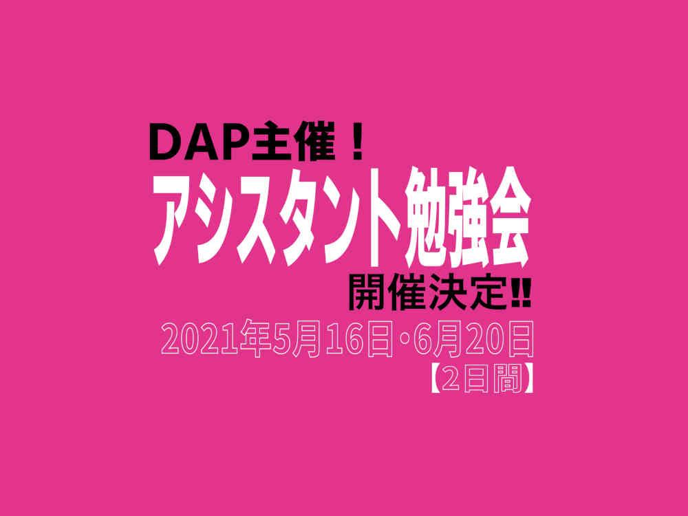 アシスタント勉強会開催決定!!