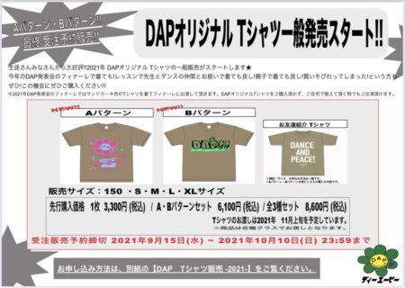 DAPオリジナルTシャツ 一般発売スタート!